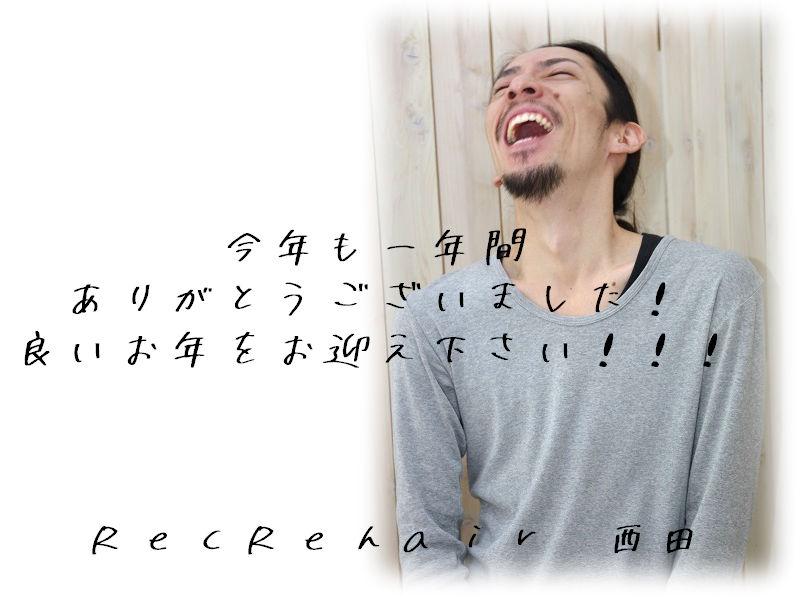 【RecRe hair】西田