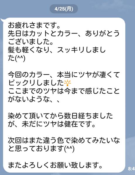 【RecRe hair】イルミナ口コミ
